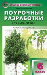 ПШУ 6 кл. Биология. к УМК Пономаревой ФГОС Концентрическая система