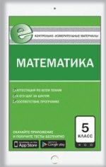 Математика 5кл Е-класс ФГОС.Попова