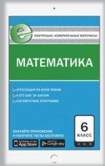 Е-класс КИМ Математика 6 кл. ФГОС