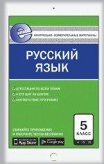 Е-класс КИМ Русский язык 5 кл. ФГОС