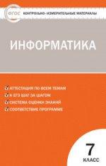 Информатика 7кл/Масленикова