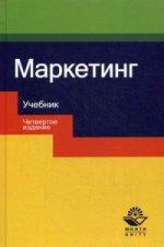 Маркетинг. 4-е изд., перераб. и доп