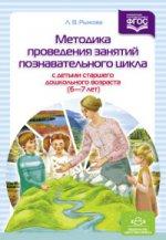 Методика проведения занятий познавательного цикла с детьми старшего дошкольного возраста (6-7 лет). ФГОС