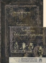 Завирухи Шишова переулка. Василеостровские притчи, 2-е издание + CD