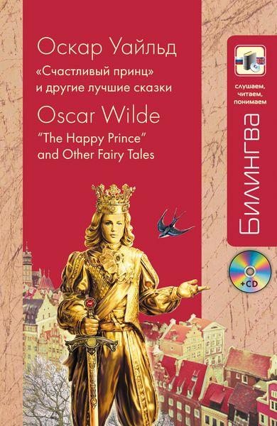 """""""Счастливый принц"""" и другие лучшие сказки + CD"""