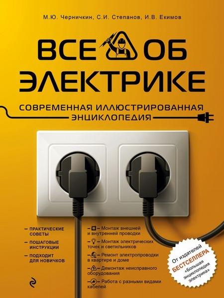Все об электрике. Современная иллюстрированная энциклопедия