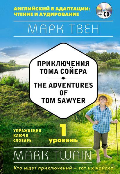 Приключения Тома Сойера = The Adventures of Tom Sawyer (+ СD): 1-й уровень