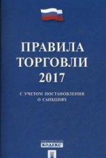 Правила торговли 2017.С учетом постановления о санкциях