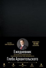 Ежедневник.(клас.недатир.черный)Метод Глеба Архангельского