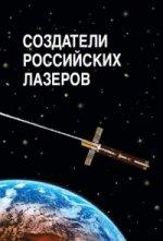 Создатели российских лазеров.Научное издание
