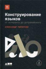 Конструирование языков.От эсперанто до дотракийского
