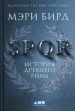 SPQR.История Древнего Рима