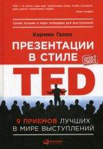 Презентации в стиле TED: 9 приемов лучших в мире выступлений. 3-е изд