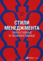 Стили менеджмента - эффективные и неэффективные. 7-е изд