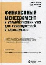 Финансовый менеджмент и управленческий учет для руководителей и бизнесменов. 5-е изд