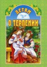 Детям о терпении. 2-е изд