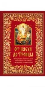 От Пасхи до Троицы: Воскресные Апостольские и Евангельские чтения с краткими толкованиями