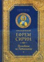 Преподобный Ефрем Сирин. Толкование на пятикнижение