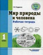 Мир природы и человека. 1 кл. Рабочая тетрадь для учащихся общеобразовательных организаций