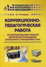 Коррекционно-педагогическая работа по формированию учебной деятельности младших школьников с нарушением слуха: Учебно-методическое пособие