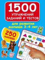 1500 упражнений,заданий и тестов для развития 3-4л
