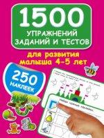1500 упражнений,заданий и тестов для развития 4-5л