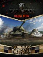 World of Tanks Большая книга раскрасок 1