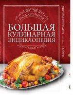 Большая подарочная кулинарная энциклопедия. 3 книги