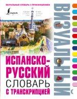 Испанско-русский визуальный словарь с транскрипц