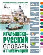 Итальянско-русский визуальный словарь с транскр