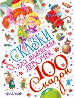 Сказки для маленьких девочек