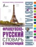 Французско-русский визуальный словарь с транскр