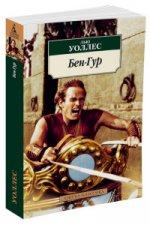 Бен-Гур