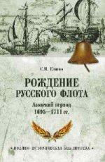 ВИБ Рождение Русского флота. Азовский период.1695-1711гг. (12+)
