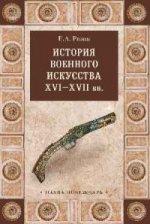НП История военного искусства XVI-XVII вв. (16+)