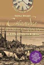 ПВВ Стамбул времен султана за пять курушей в день (12+)