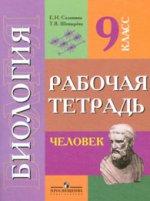 Соломина 9 кл. Биология. Человек. Рабочая тетрадь (VIII вид)/46362