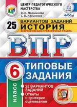ВПР История 6кл. 25 вариантов. ТЗ