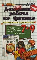Д.Р ФИЗИКА 7-9 ПЕРЫШКИН (Учебник). ФГОС (к новому учебнику)