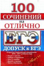 ЕГЭ 100 сочинений на отлично. Допуск к ЕГЭ 2016-17