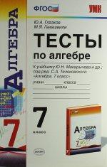 УМК Алгебра 7кл Макарычев [Тесты]