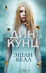 Эшли Белл