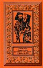 Джузеппе Гарибальди. Великий народный герой Италии. Книга 3