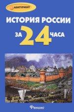 История России за 24 часа дп