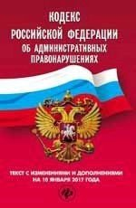 Кодекс РФ об администр.правонарушениях