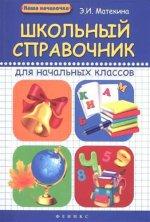 Школьный справочник для начальных классов дп