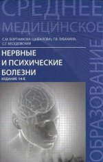 Нервные и психические болезни:учеб.пособие дп