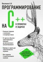Программирование на C++ в примерах и задачах