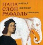 Соломадина. Папа Римский, Слон индийский, Рафаэль Урбинский
