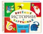 Веселые истории в картинках. 1956-1957 150x119